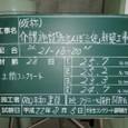生コンプラント4週圧縮試験立会い