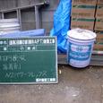 給排水設備チェックと搬入資材チェック5