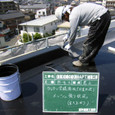 屋根防水工事立上りX-2工法